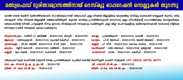 Net Factories | KERALA STATE CO-OPERATIVE FEDERATION FOR FISHERIES
